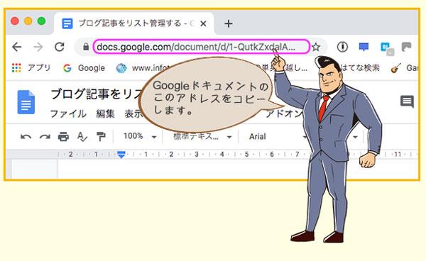 GoogleドキュメントのURLアドレスに場所を伝える男性