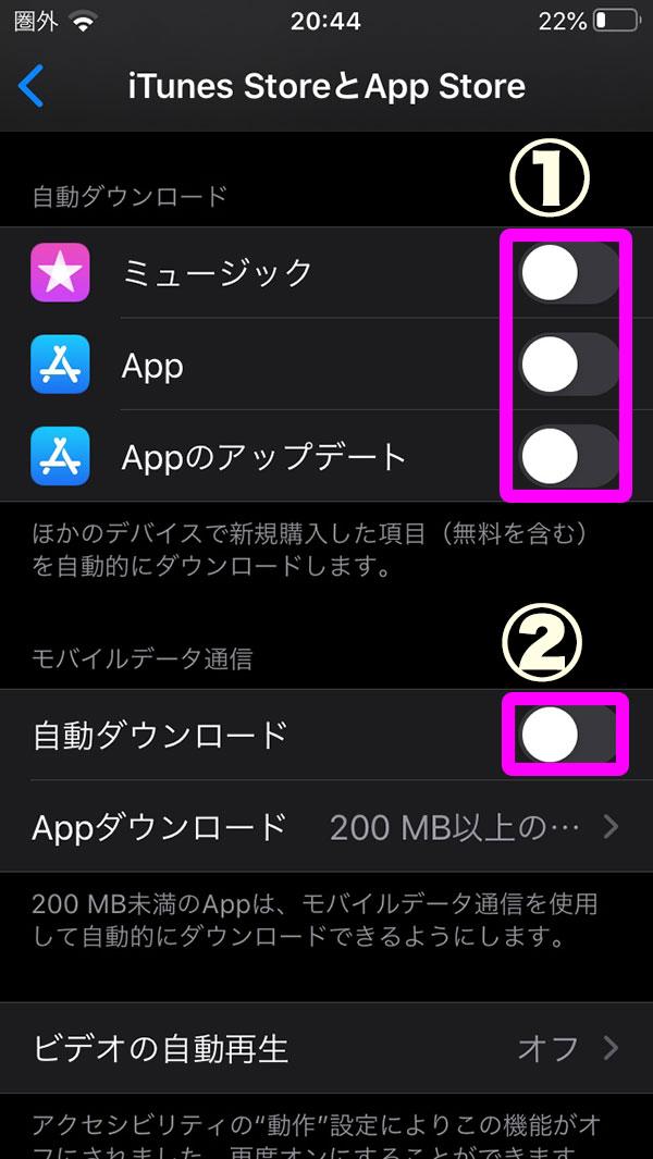 iTunes StoreとApp Storeの自動ダウンロード設定画面