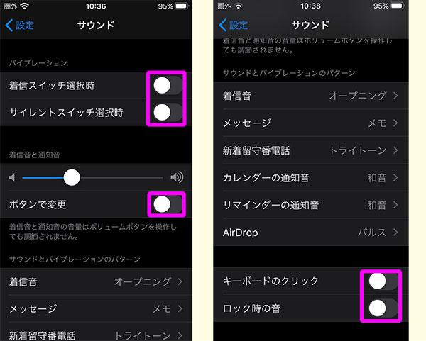 iPhoneのサウンド設定画面