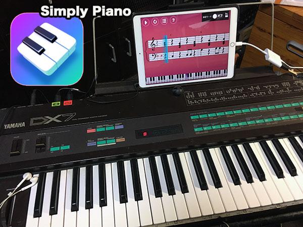 DX7にSimplyPianoを接続してピアノを学ぶスタイル