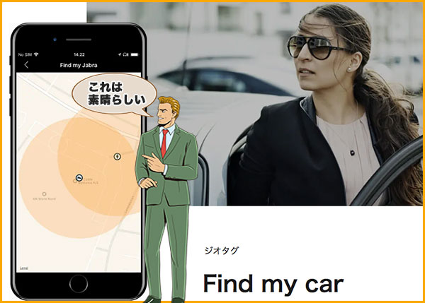 GPSでJabra Talk25を見つける機能