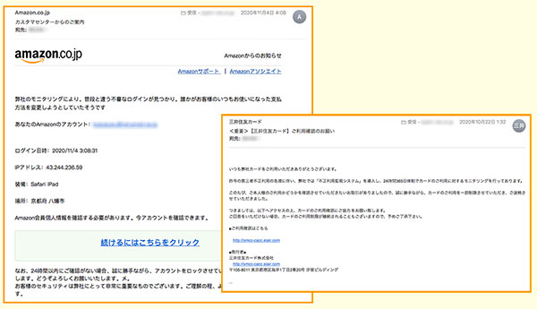 詐欺メールの内容