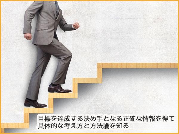 ビジネスマンが目標に達する階段を上っている