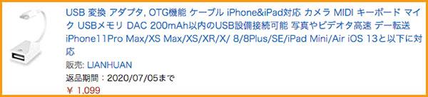 USB変換アダプタの商品紹介