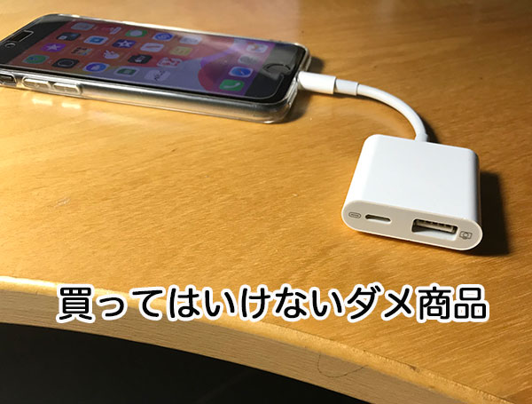 iPhoneと接続した変換アダプタ