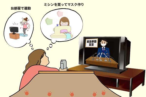 緊急事態宣言をテレビで知って自宅で何をやろうか?とイメージしている女性
