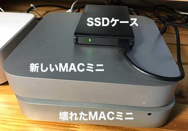 新しいMac miniとSSDケース