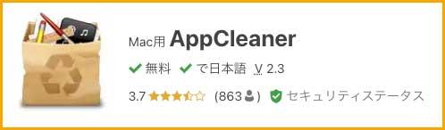 Appcleanerアプリ