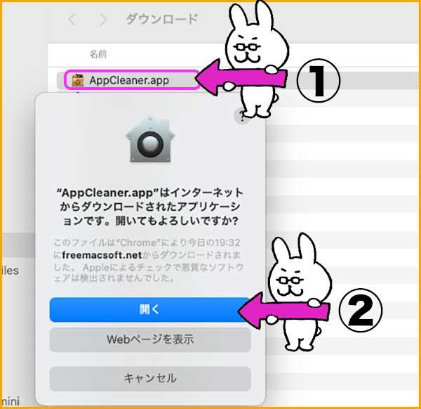 AppCleanを開く