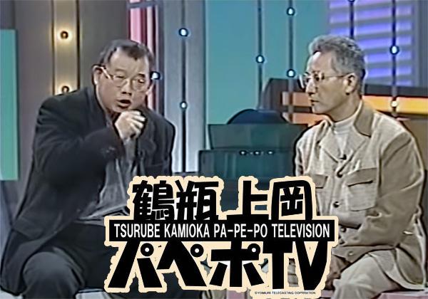 パペポテレビ