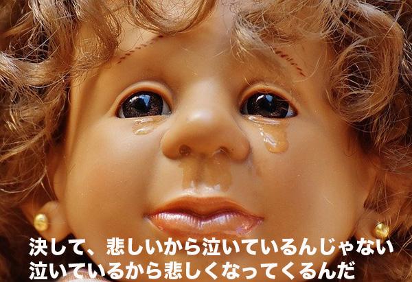 人形が泣いている