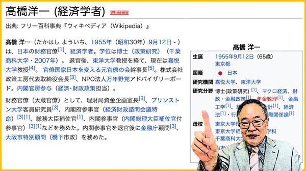 ウィキペディアでの高橋洋一さんの情報