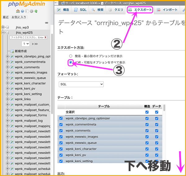 データベースのエクスポート手順