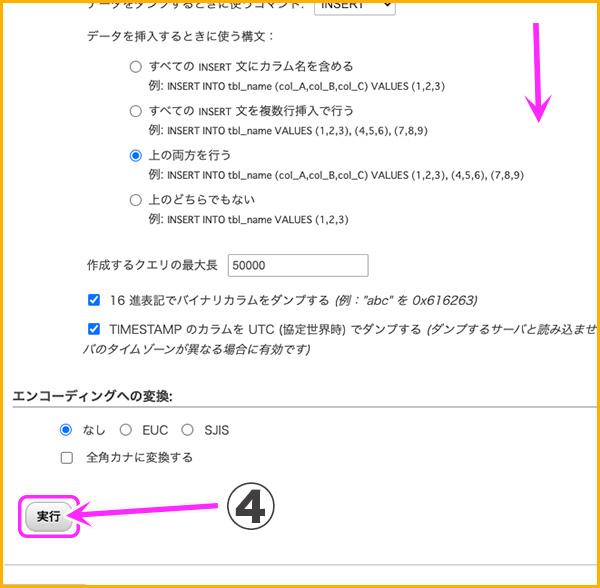 データベースをエクスポートする実行ボタン