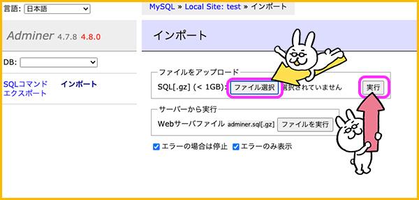 Localのインポート画面