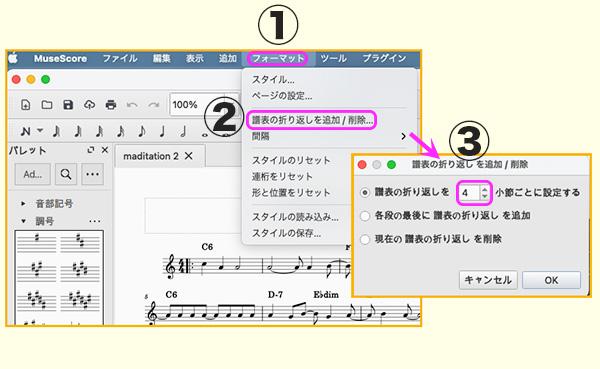 譜表の折返しを4小節に設定する方法