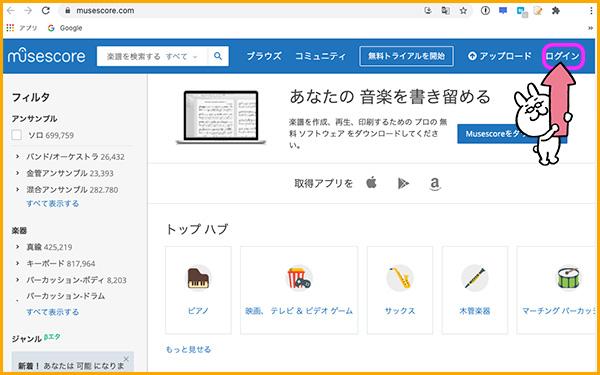 musescore.comにログインする