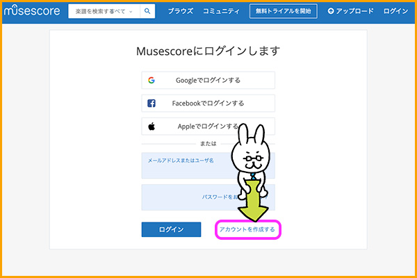 musescore.comにアカウントを作る手順