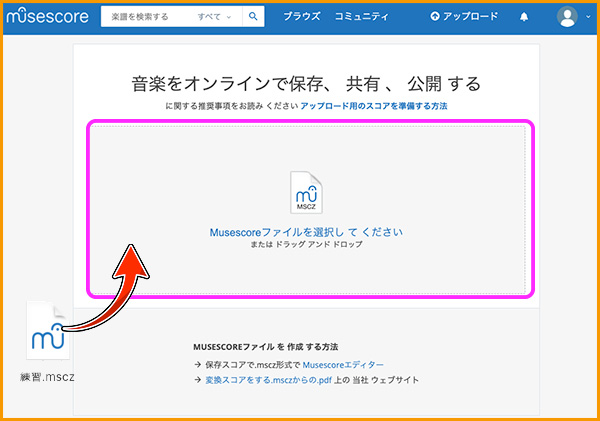 msczファイルをアップロードする方法