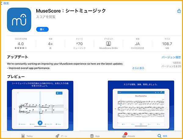 iosのmusescoreダウンロードサイト