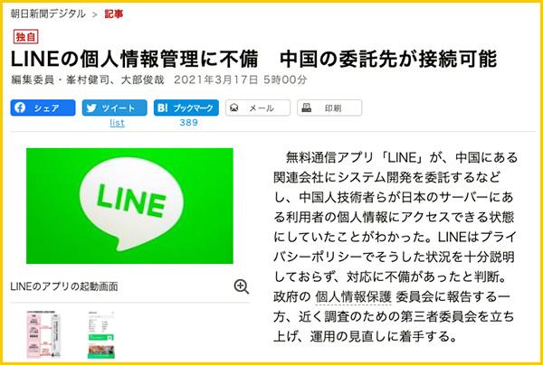 朝日新聞のLINE漏洩記事