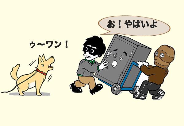 泥棒と番犬