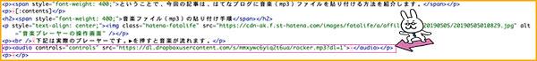 html編集画面で確認