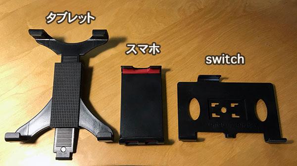 ユニークスピリット付属のブラケット3種類