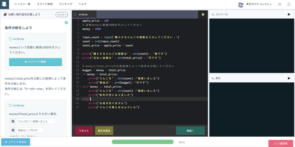 Progateというプログラミング学習サイト