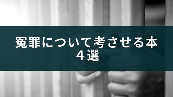 「冤罪について考えさせる本4選」のアイキャッチ画像