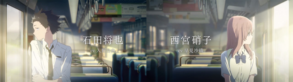 電車内。外を眺める西宮硝子と、西宮硝子をチラッと見る石田将也