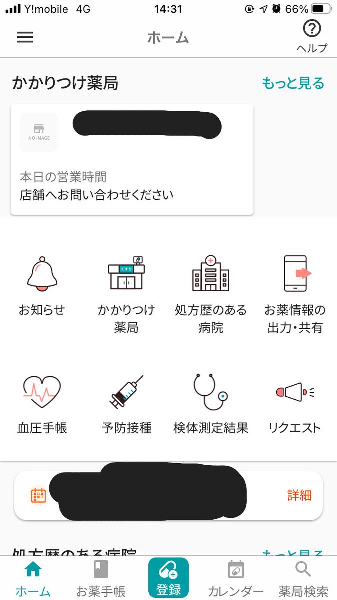EPARKお薬手帳アプリのメニュー画面