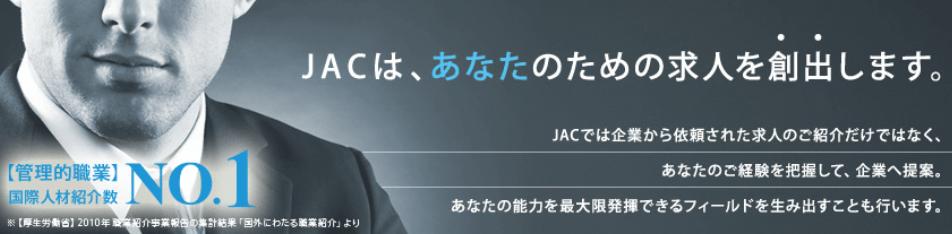 JACリクルートメントPR
