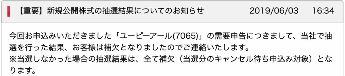 f:id:afuro0307:20190603212654p:plain