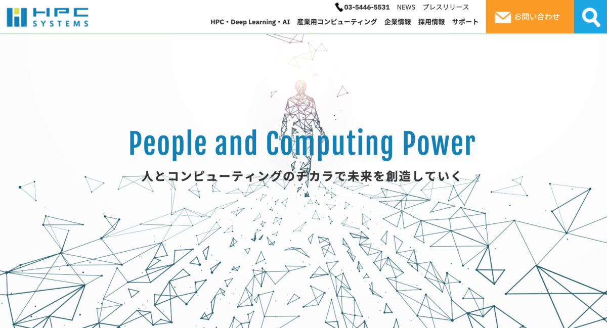 HPCシステムズ画像