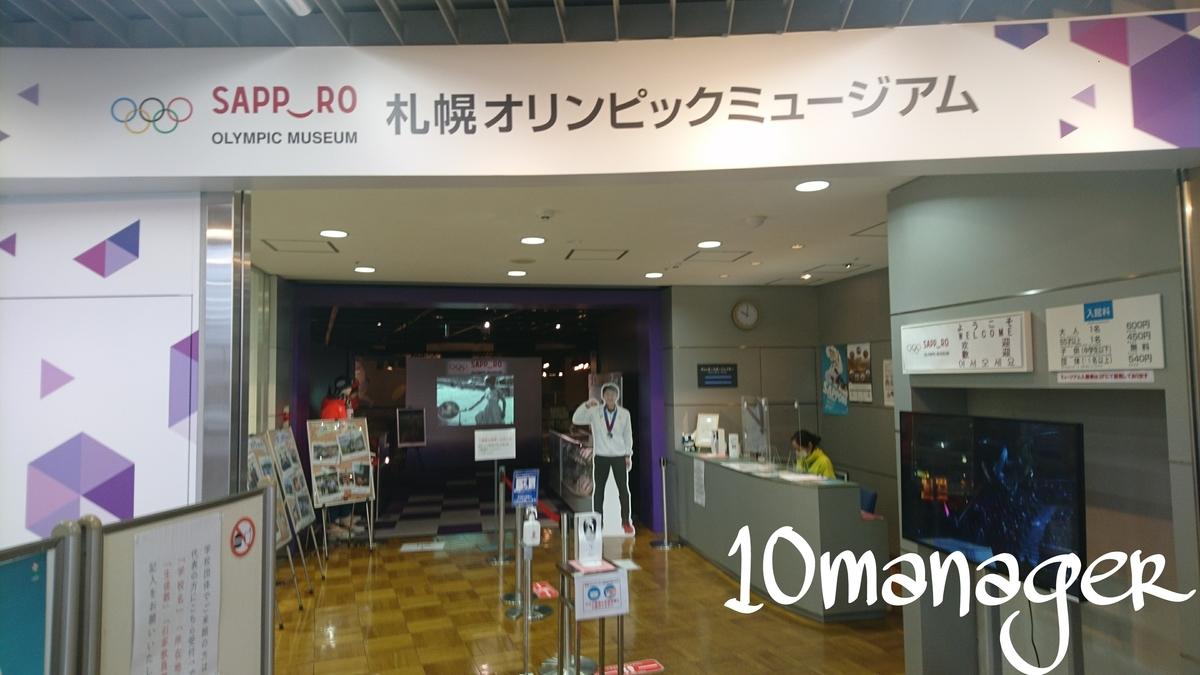 f:id:again-hokkaido-10manager:20210211174714j:plain