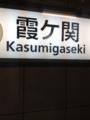 霞ヶ関駅 東京メトロ千代田線 Kasumigaseki