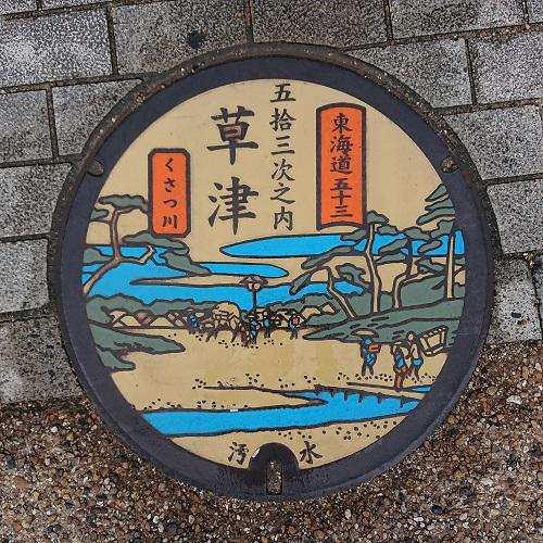 東海道五十三次之内草津のマンホール写真