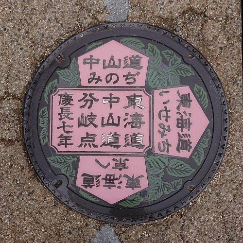 東海道と中山道の分岐点のマンホール写真