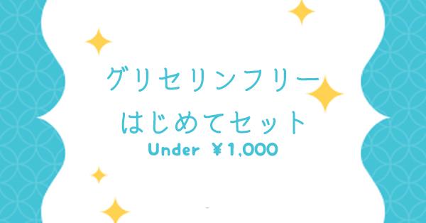 グリセリンフリースキンケア はじめてセット プチプラ1000円以下