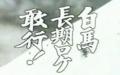 獣人雪男 白馬ロケ