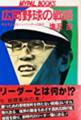 広岡野球の戦略