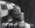 資生堂 CM - MG5 ヘアリキッド - 1968