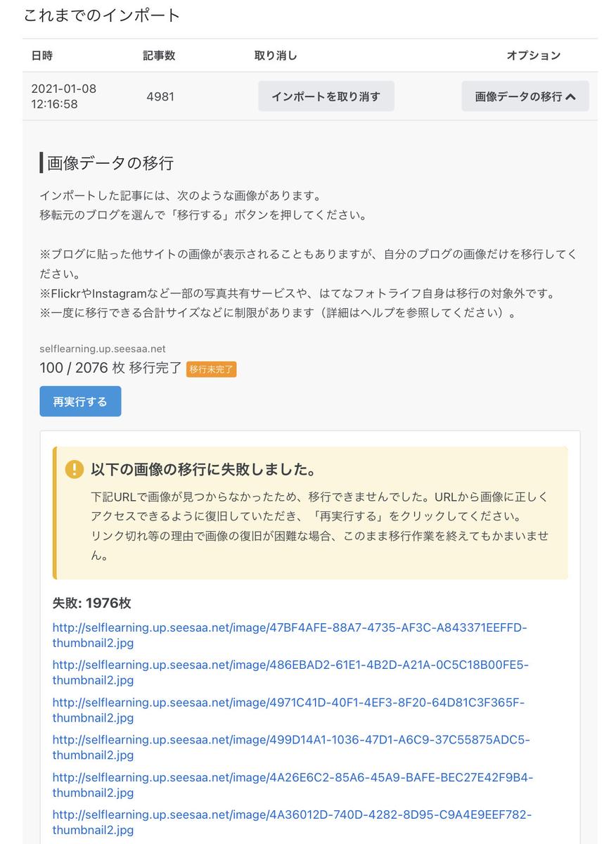 f:id:ageohikari:20210321225050j:plain