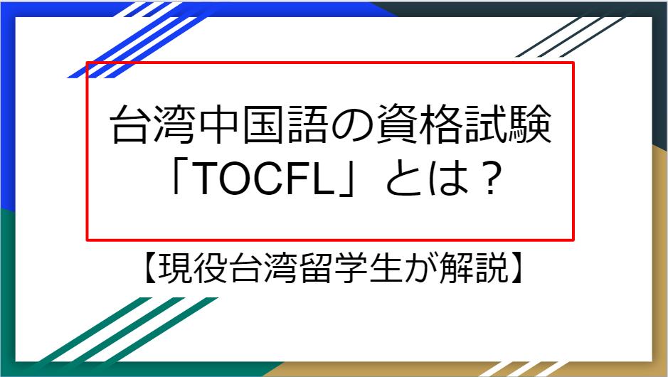 「TOCFL」は「台湾中国語」のテストです【現役台湾留学生が解説】?