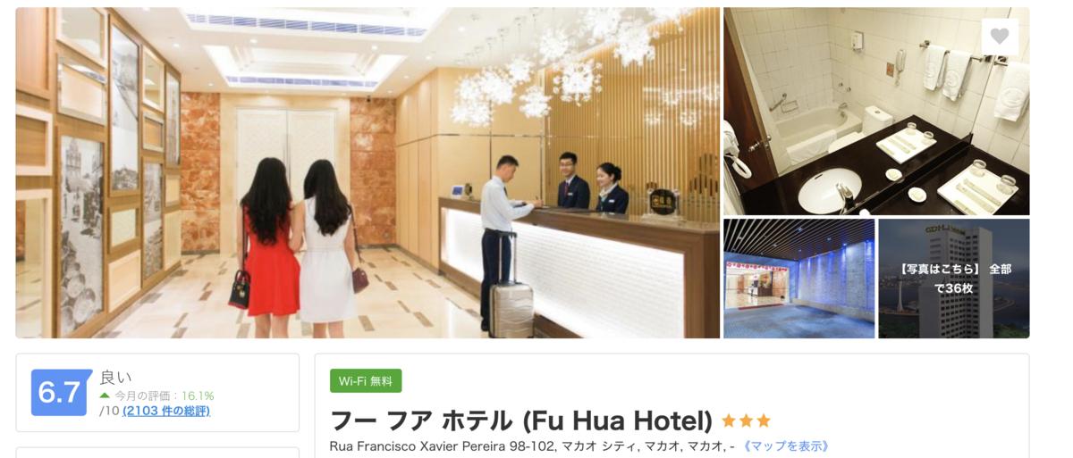 macau-fu_hua_hotel