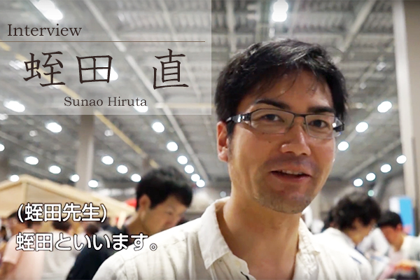 蛭田直先生