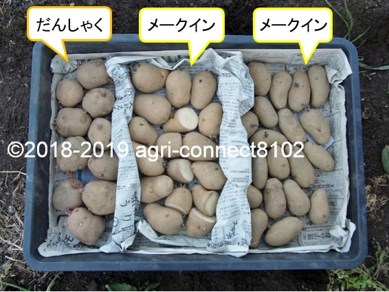 f:id:agri-connect:20190731223354j:plain