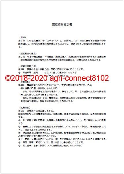 f:id:agri-connect:20200205224749j:plain