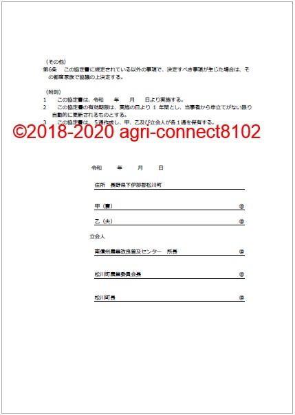 f:id:agri-connect:20200205224757j:plain